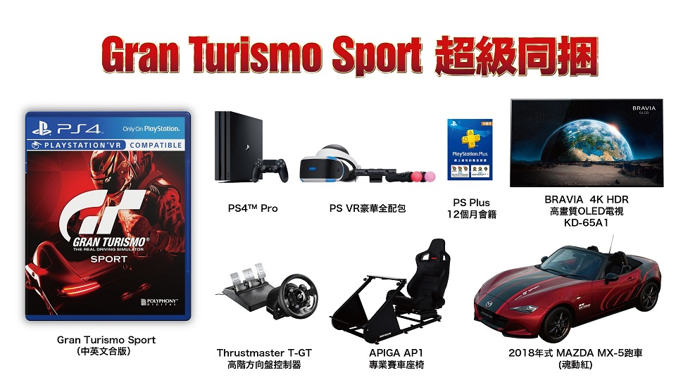 GT Sport PS4 Pro VR car bundle